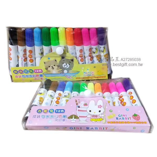 12色可水洗彩色筆  商品貨號: A27285038