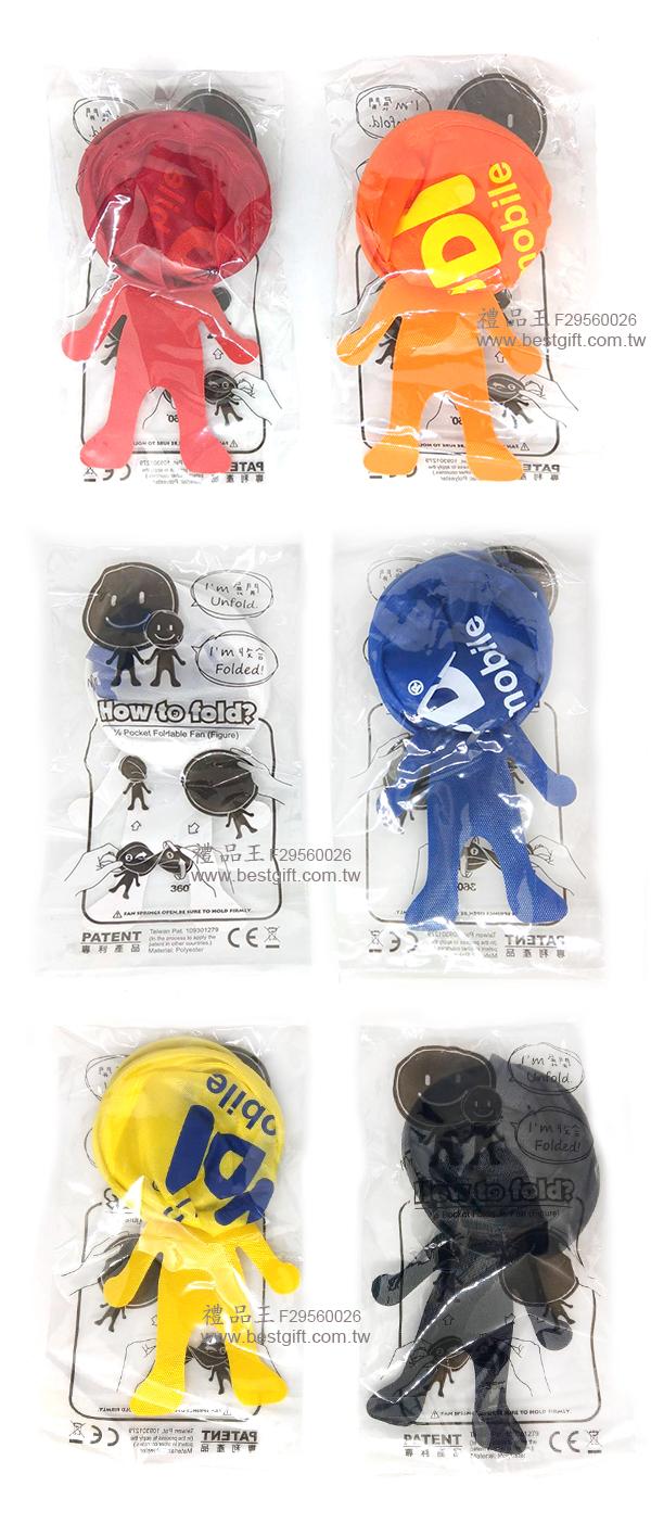 1/9口袋人形扇  商品貨號: F29560026