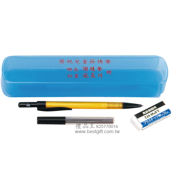 抽取盒+橡皮擦+寫不斷自動鉛筆+筆蕊