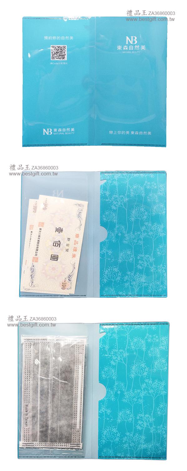 口罩收納袋(L夾/資料夾)    商品貨號:ZA36860003