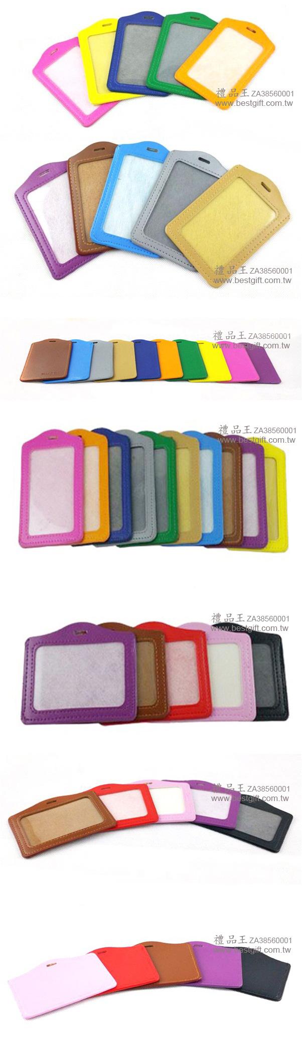 PVC證件卡套     商品貨號:ZA38560001