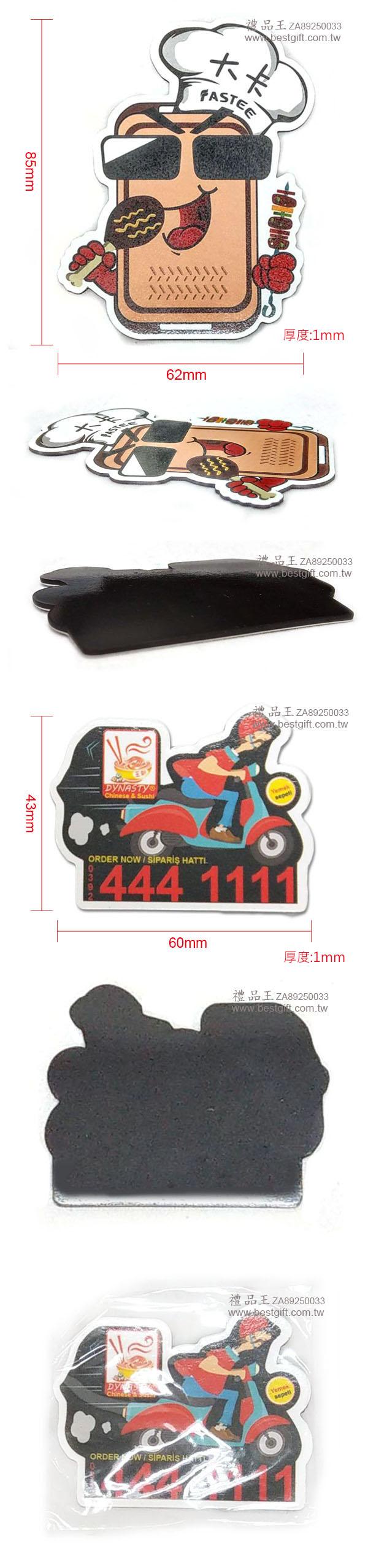 造型磁鐵     商品貨號: ZA89250033